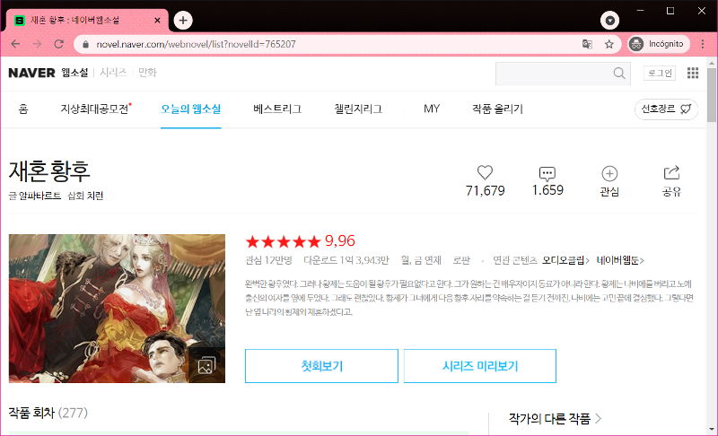 Remarried empress on Naver