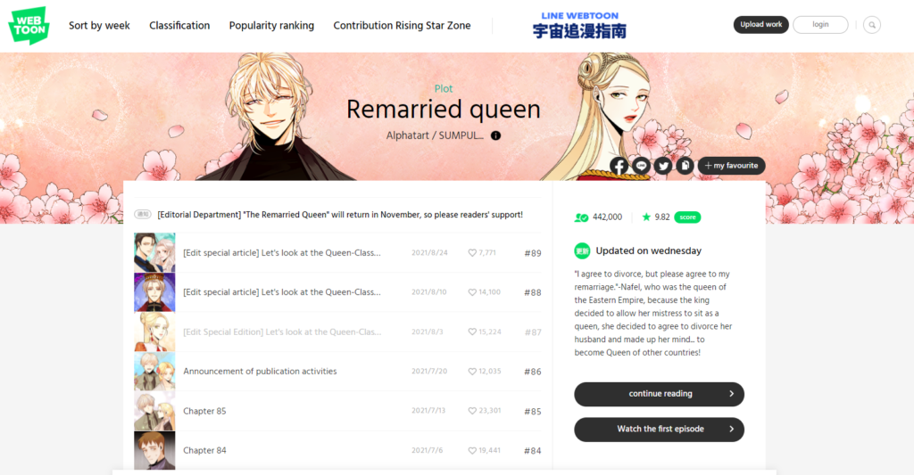 Remarried empress season 2 webtoon when does it come out